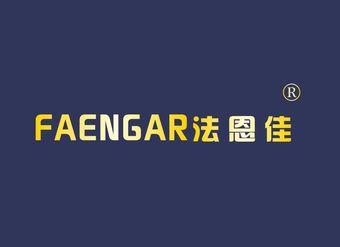 11-X375 法恩佳 FAENGAR
