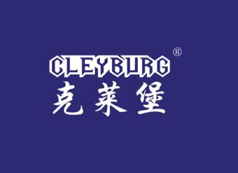 32-V121 克莱堡 CLEYBURG