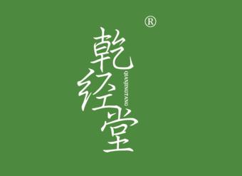 44-V049 乾经堂