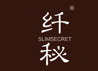 44-V056 纤秘 SLIMSECRET