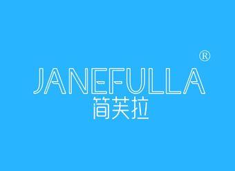 18-V365 简芙拉 JANEFULLA