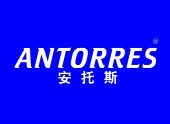 05-X499 安托斯 ANTORRES
