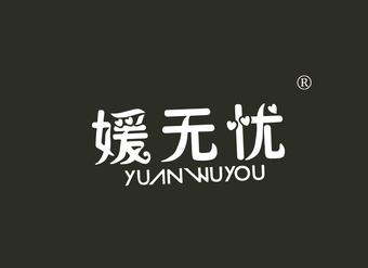 05-V387 媛无忧