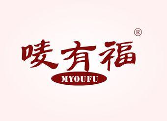 29-V490 唛有福 MYOUFU