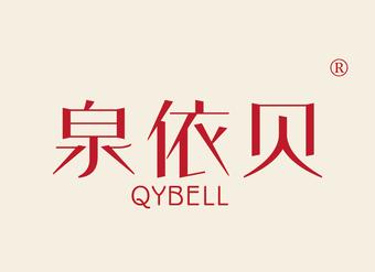 03-V682 泉依贝 QYBELL