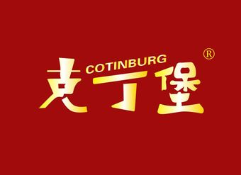 32-V131 克丁堡 COTINBURG