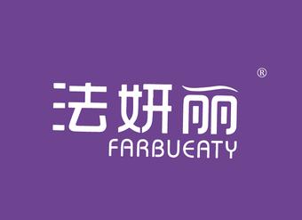 44-V083 法妍丽 FARBUEATY
