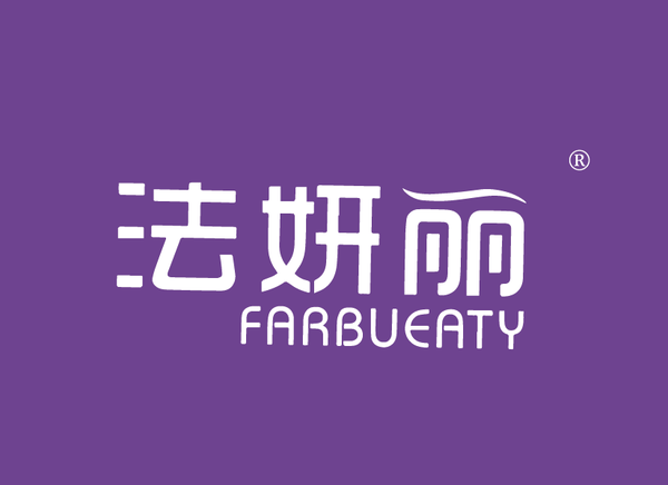 法妍丽 FARBUEATY商标转让