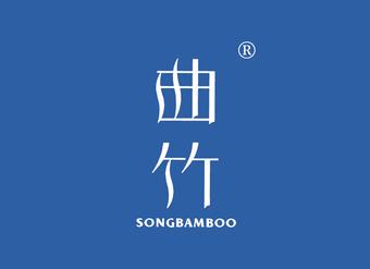 01-V050 曲竹 SONGBAMBOO