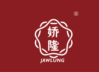 44-V073 娇隆 JAWLUNG