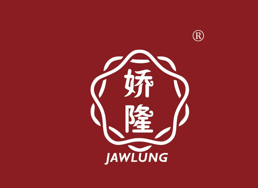 娇隆 JAWLUNG