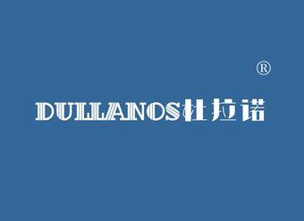11-V427 杜拉诺 DULLANOS