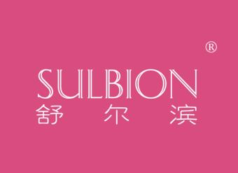03-V696 舒尔滨 SULBION