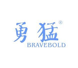勇猛 BRAVEBOLD