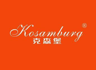 32-V146 克森堡 KOSAMBURG