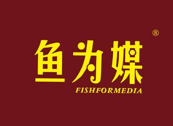43-V514 鱼为媒 FISHFORMEDIA