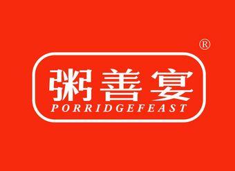 43-Y640 粥善宴 PORRIDGEFEAST