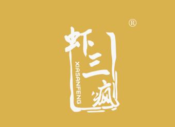 43-V507 虾三疯