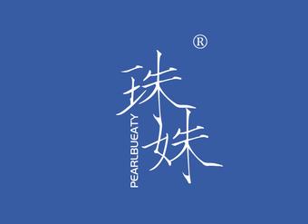 03-V706 珠姝 PEARLBUEATY