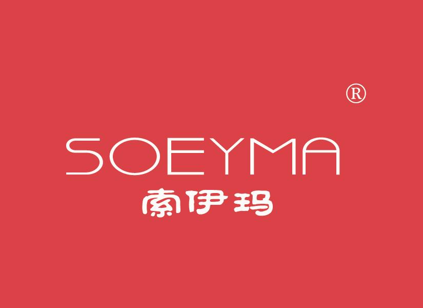 索伊瑪 SOEYMA