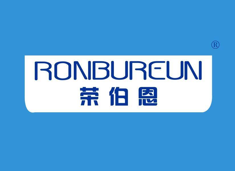 荣伯恩 RONBUREUN