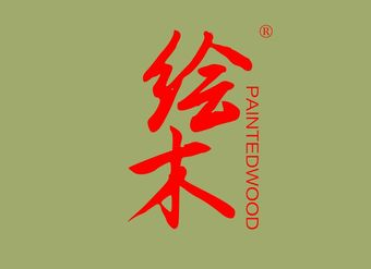 02-V090 绘木 PAINTEDWOOD