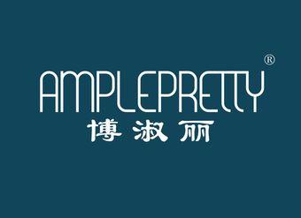 25-V2885 博淑丽 AMPLEPRETTY