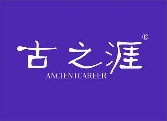 14-V388 古之涯 ANCIENTCAREER
