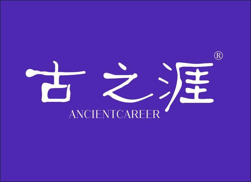 古之涯 ANCIENTCAREER