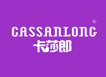 14-V390 卡莎郎 CASSANLONG