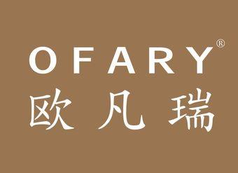 14-V369 欧凡瑞 OFARY