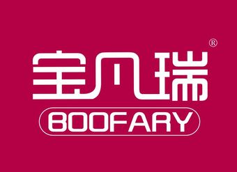 14-V368 宝凡瑞 BOOFARY