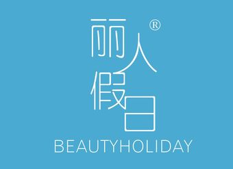 03-YZ845 丽人假日 BEAUTYHOLIDAY