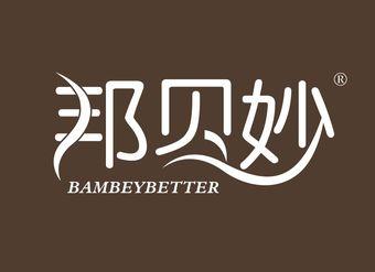 05-V404 邦贝妙 BAMBEYBETTER