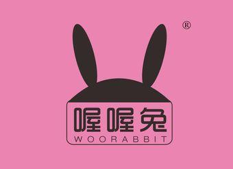 10-V142 喔喔兔 WOORABBIT