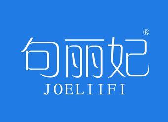 44-V099 句丽妃 JOELIIFI