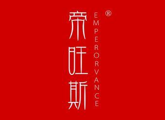 02-V073 帝旺斯 EMPERORVANCE