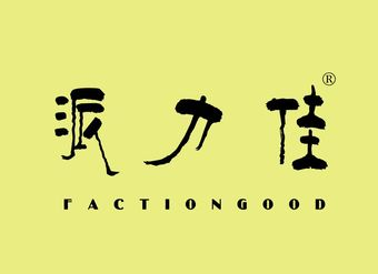 02-V066 派力佳 FACTIONGOOD