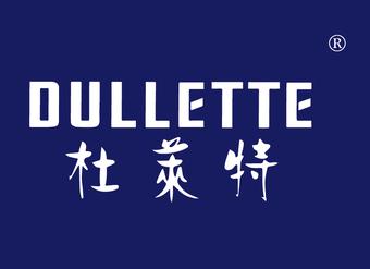 02-V102 杜莱特 DULLETTE