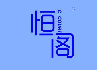 02-V054 恒阁 C.COURT