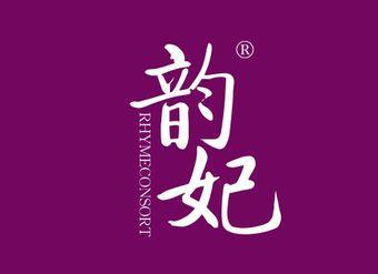 14-V407 韵妃 RHYMECONSORT