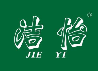 10-V159 洁怡