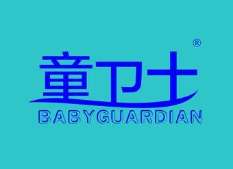 10-V138 童衛士 BABYGUARDIAN