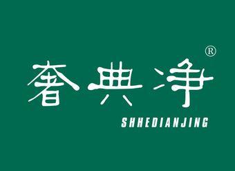 02-V109 奢典净 SHHEDIANJING
