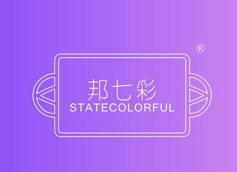 02-V049 邦七彩 STATECOLORFUL