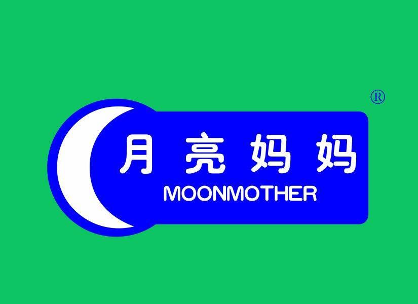 月亮妈妈 MOONMOTHER
