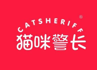 10-V133 猫咪警长 CATSHERIFF