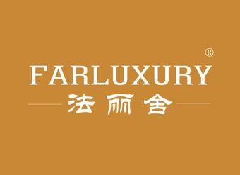 44-V089 法丽舍 FARLUXURY