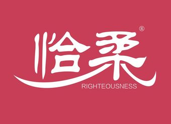 10-X233 恰柔 RIGHTEOUSNESS