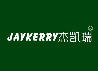 10-V157 杰凯瑞 JAYKERRY